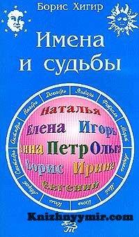 Книгу Борис Хигир Восточные Имена