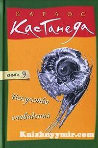 Тенсегрити: магические пассы магов древней мексики (фрагмент.