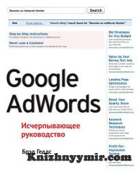 Google AdWords. ������������� �����������