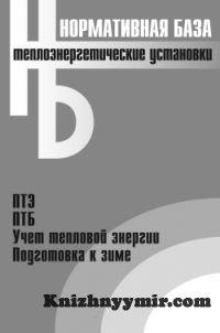 Книгу Шпаргалка По Теория Государства И Права