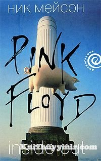 Inside Out. ������ ������� Pink Floyd