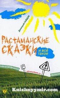 гайдук растаманские сказки скачать: