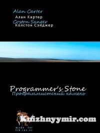The Programmers' Stone (��������������� ������)
