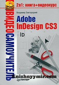 Adobe InDesign CS3