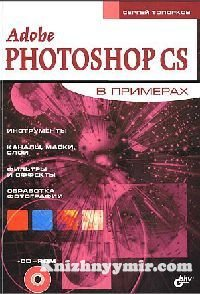 Adobe Photoshop CS в примерах (III-IV)