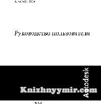 руководство пользователя автокад 2008 - фото 3
