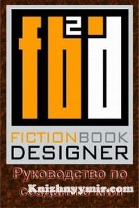 Fiction Book Designer 3.2. Руководство по созданию книг