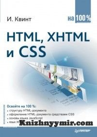 HTML, XHTML � CSS �� 100