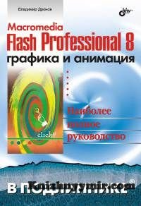 Macromedia Flash Professional 8. ������� � ��������