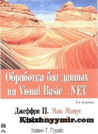 ��������� ��� ������ �� Visual Basic . NET