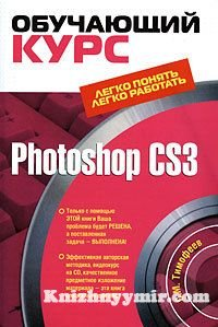 Photoshop CS3 ��������� ����