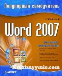 Word 2007. ���������� �����������