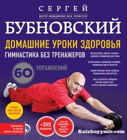 Домашние уроки здоровья. Гимнастика без тренажеров. 60 упражнений