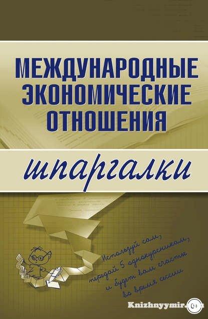 Международные экономические отношения Шпаргалка
