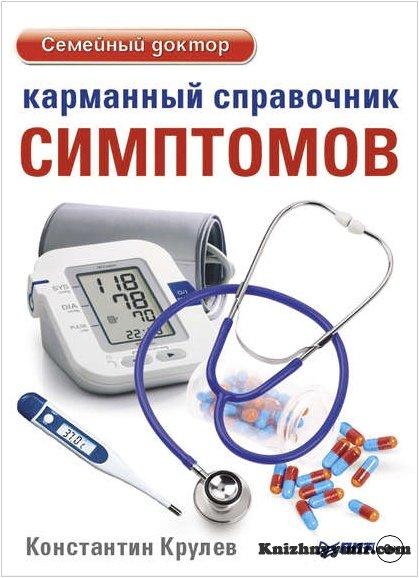 Карманный справочник симптомов