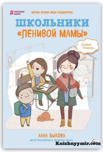 Школьники «ленивой мамы»