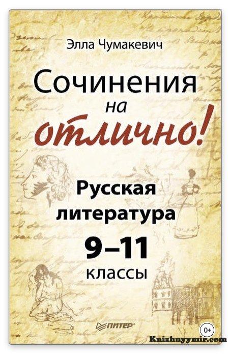 Сочинения на отлично Русская литература. 9-11 классы