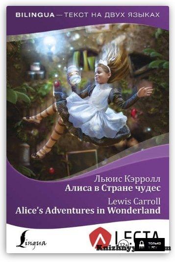 Alice's Adventures in Wonderland/Алиса в Стране чудес  (+ аудиоприложение LECTA)