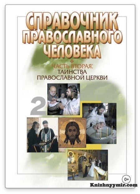 Часть 2. Таинства Православной Церкви