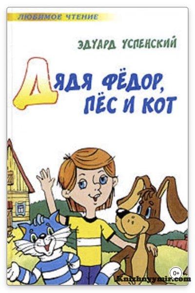Дядя Федор, пес и кот (Авторский сборник)
