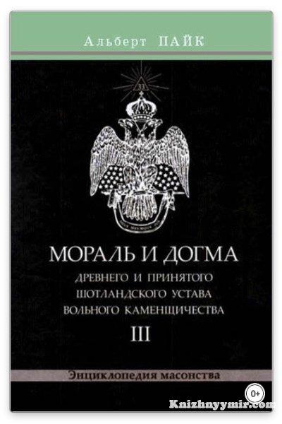 Мораль и Догма Древнего и Принятого Шотландского Устава Вольного Каменщичества. Том 3