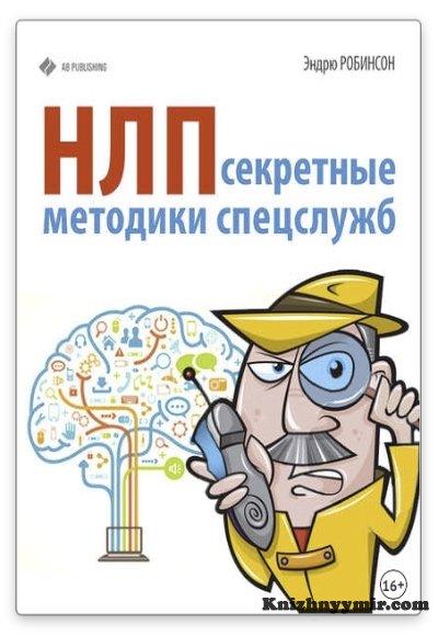 НЛП. Секретные методики спецслужб
