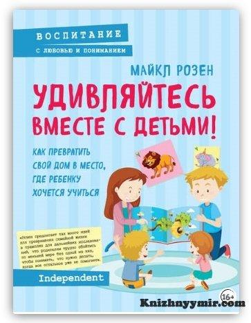 Удивляйтесь вместе с детьми! Как превратить свой дом в место, где ребенку хочется учиться