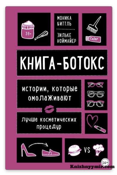Книга-ботокс. Истории, которые омолаживают лучше косметических процедур