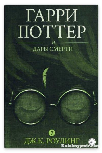 Гарри Поттер и Дары Смерти
