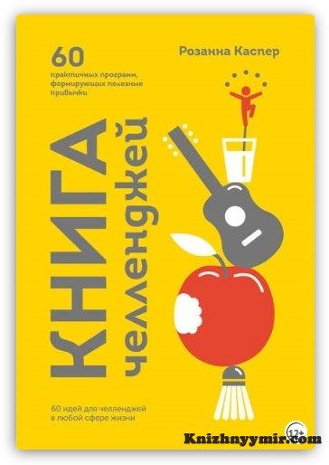 Книга челленджей. 60 программ, формирующих полезные привычки