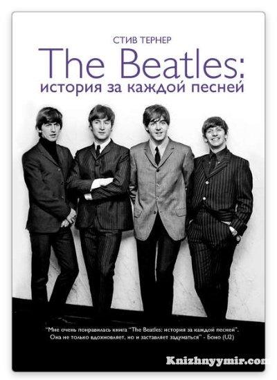 The Beatles история за каждой песней