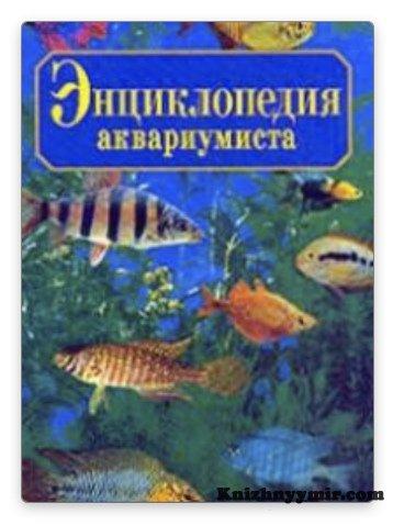 Энциклопедия юного аквариумиста