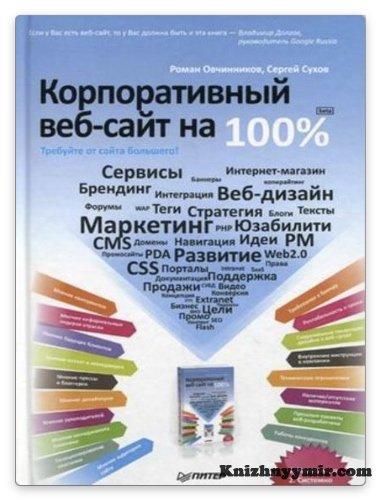 Корпоративный веб-сайт на 100%. Требуйте от сайта большего